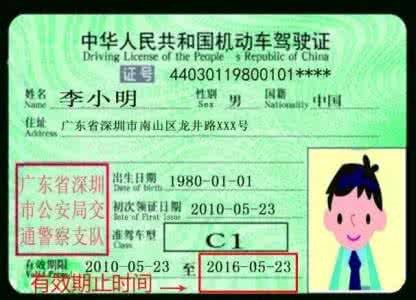 广东深圳惠州驾驶证转到深圳 香港驾照 其他未分类台湾驾照换深圳驾照厂家直销