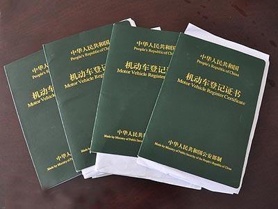 深圳机动车迁出提档_合法的国际驾照是真的吗_深圳市易众商务服务有限公司