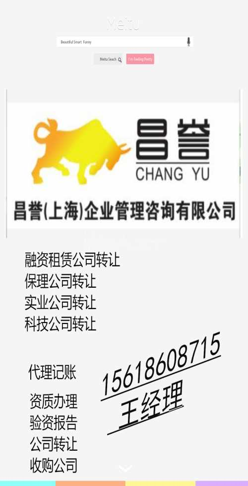 基金公司转让条件-上海股权投资基金公司转让多少钱-昌誉上海企业管理咨询有限公司