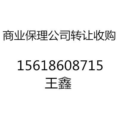 收购上海商业保理公司转让保理公司/自贸区商业保理公司转让注意事项/昌誉上海企业管理咨询有限公司