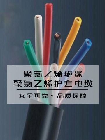 銅芯聚氯乙烯絕緣護套電纜廠家 電話機用聚氯乙烯絕緣軟電纜采購價格 昆明君都電線電纜有限公司