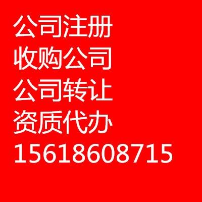 上海投资管理公司转让-转让崇明投资管理公司转让-昌誉上海企业管理咨询有限公司
