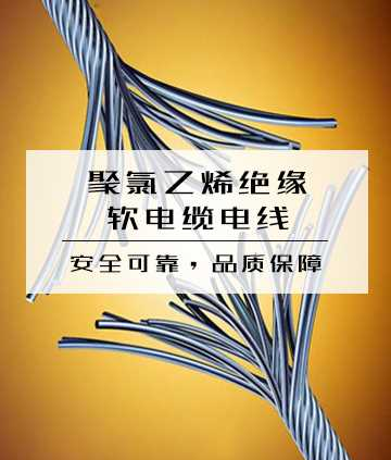 銅芯聚氯乙烯絕緣軟電纜采購價格 RVVP電纜價格 昆明君都電線電纜有限公司
