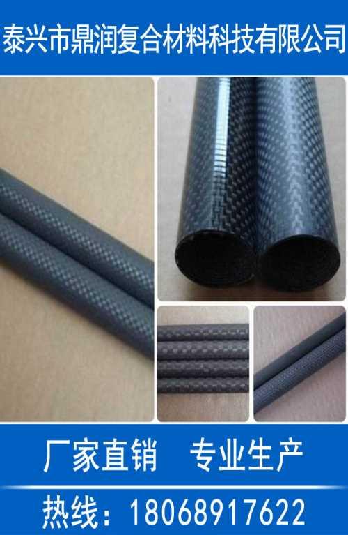 碳纤维管生产厂家-3K编织纹碳纤维管-泰兴市鼎润复合材料科技有限公司