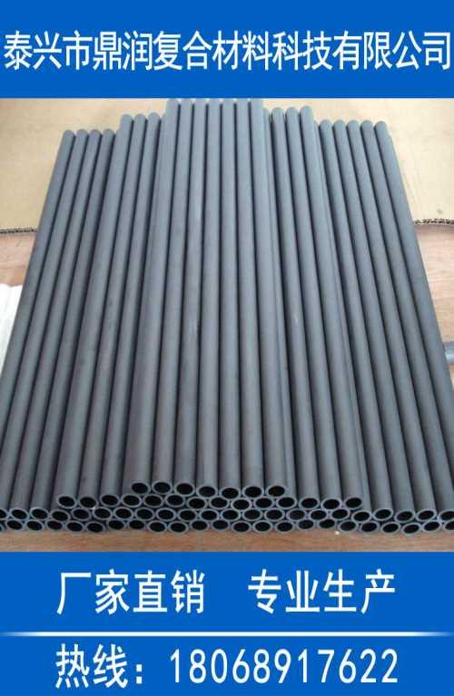 单向碳纤维管生产厂家_高强度碳纤维管价格_泰兴市鼎润复合材料科技有限公司