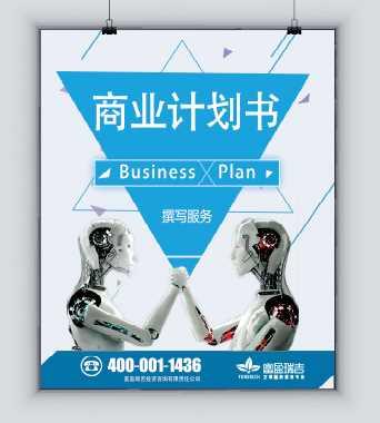 北京撰写创业计划书费用 重庆专业代写创业计划书 深圳撰写创业计划书费用