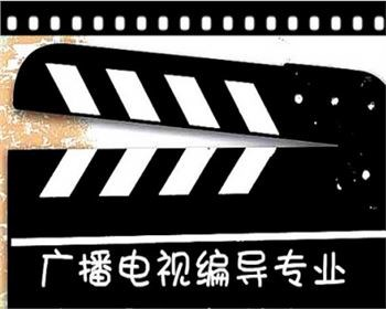 报考广播电视编导培训艺考 西安考前冲刺 西安艺鸣教育软件科技有限责任公司