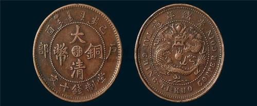 家传大清铜币价格_祖传大清铜币价格_大清铜币价格