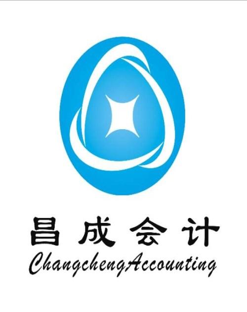 广元在线教育 个体工商注册代理公司 广元昌成会计事务有限责任公司