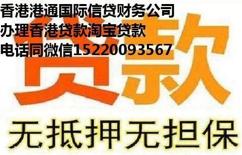 有人办下过港澳贷款吗/办理香港贷款是真的吗/绝对靠谱黑户贷款