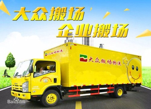 上海搬家搬场公司电话 别墅打包公司 上海大众搬家搬场服务有限公司