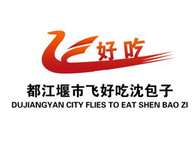 都江堰市飞好吃餐饮有限责任公司