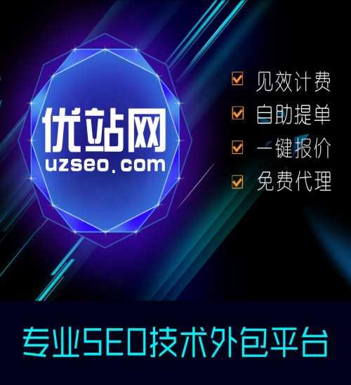 重庆网站排名优化公司/seo推广/厦门米道网络服务有限公司