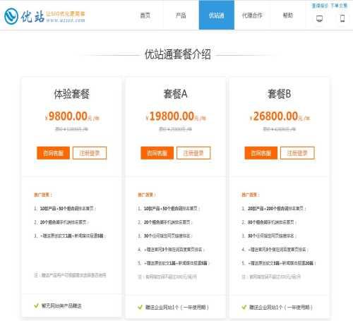 网站建设 seo 厦门米道网络服务有限公司
