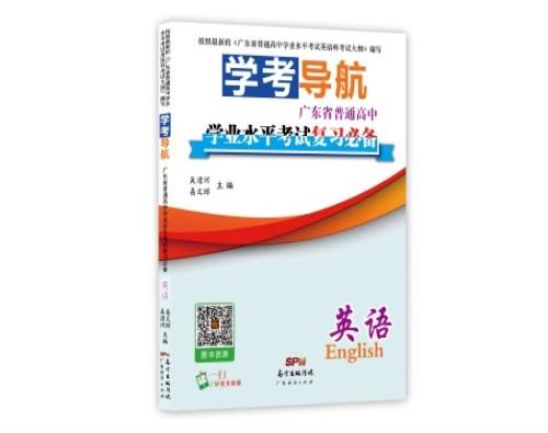 潮州普高学业水平考试英语复习书 广东学业水平考试报名 广州书友图书有限公司