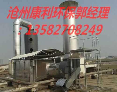 高温等离子净化/焊烟机/沧州康力环保设备有限公司