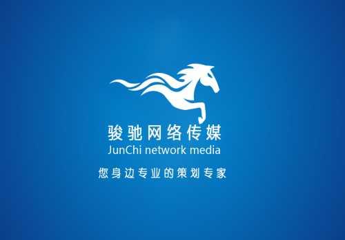 连云港策划活动/企业/连云港骏驰网络传媒有限公司