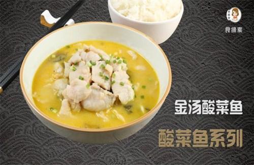 食缘素酸菜鱼/众音鲍师傅加盟电话/上海辰溢餐饮管理有限公司