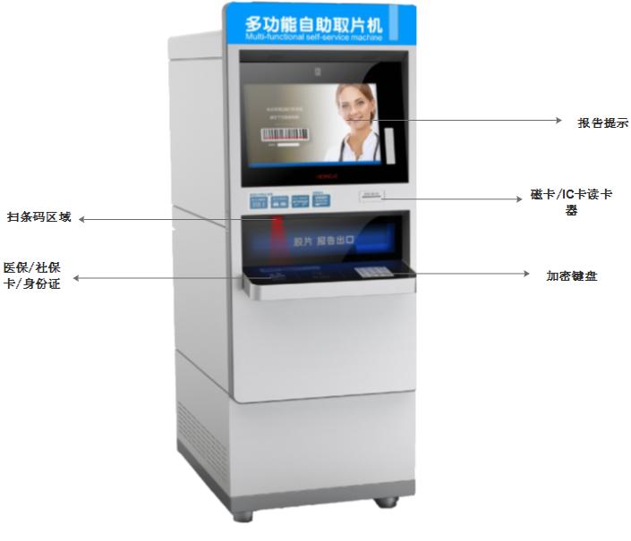 一站式全院自助服务系统报价-新红医全院自助-一站式全院自助打印服务