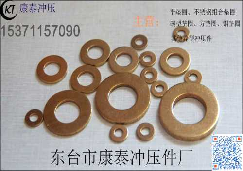 方垫片厂家/铜垫片加工/东台市康泰冲压件厂