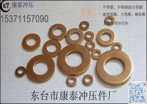 异形铜垫片批发/优质铜垫片生产厂家/东台市康泰冲压件厂