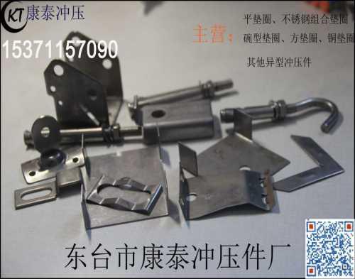304不锈钢非标冲压件加工 不锈钢非标冲压件 东台市康泰冲压件厂