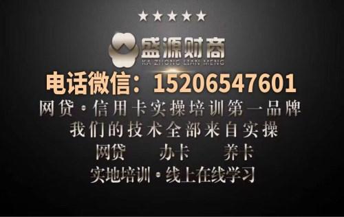 网贷培训实操 最新信用卡培训 山东盛源财商