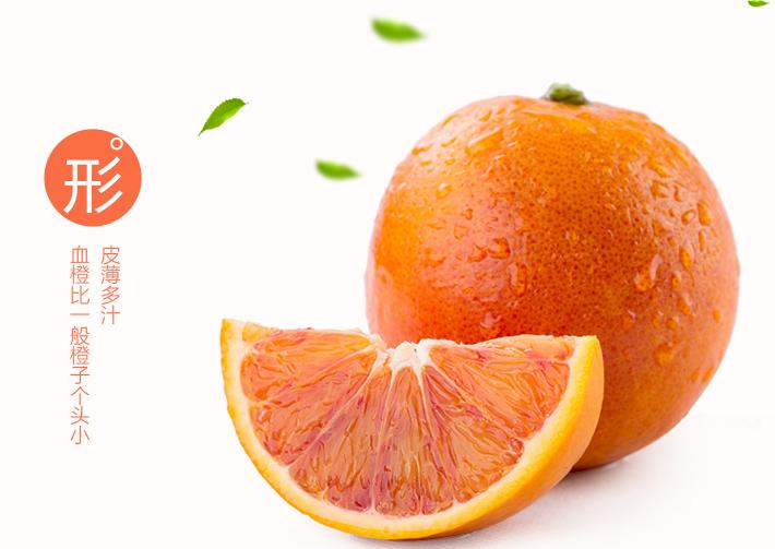 塔罗科血橙采摘时间-有机食品专卖店 -红河州丰茂农业科技发展有限公司