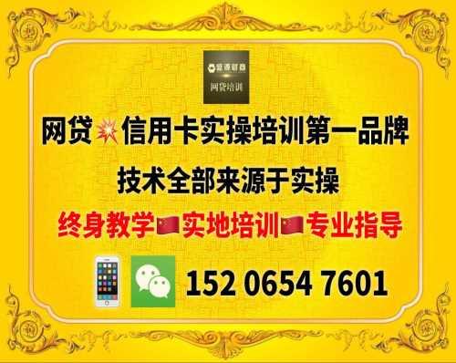 黑白户网贷加盟/最新网贷口子/山东盛源财商