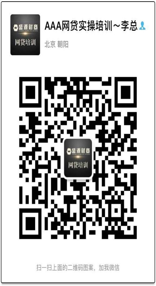 小额网贷催收_最新信用卡培训_山东盛源财商