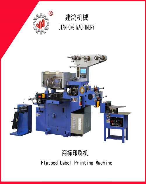 青岛北京哪家标签印刷机厂家比较专业/惠州标签印刷机哪家便宜/深圳市建鸿机械设备有限公司
