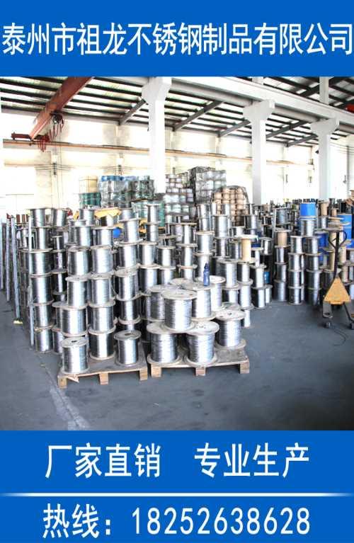 7×7-0.8涂塑钢丝绳厂家 316电解抛光钢丝绳厂家 泰州祖龙不锈钢制品有限公司