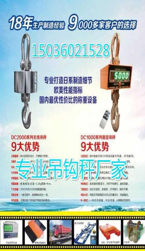 5吨电子吊钩秤 恩施装载机电子秤 郑州大成称重设备有限公司