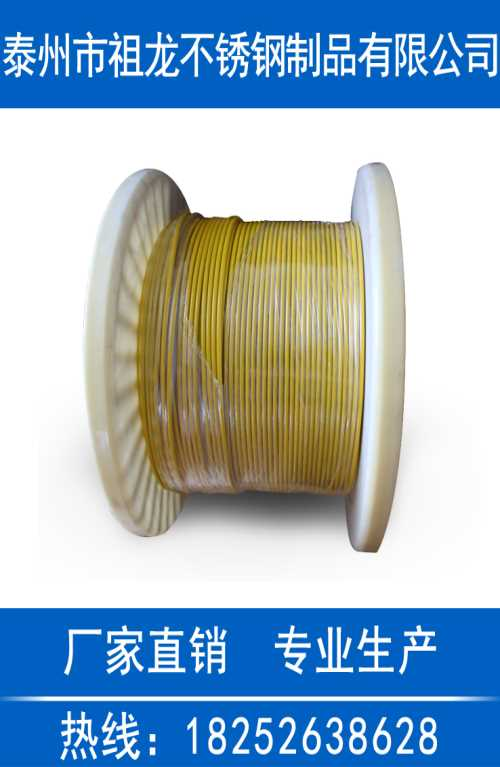 电解抛光钢丝绳批发-不锈钢涂塑钢丝绳价格-泰州祖龙不锈钢制品有限公司