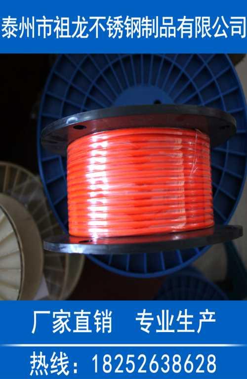 不锈钢涂塑钢丝绳厂家/电解抛光钢丝绳生产厂家/泰州祖龙不锈钢制品有限公司