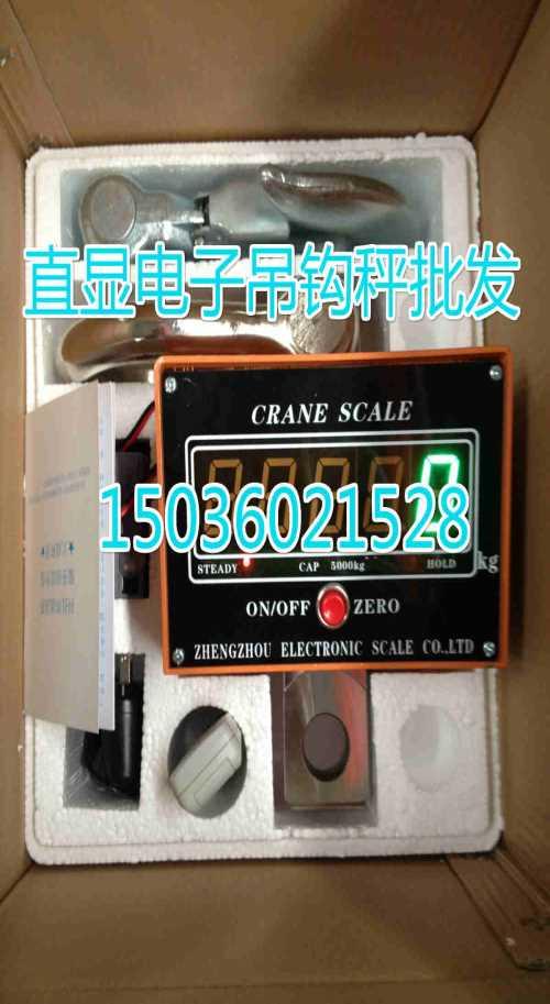 太原电子吊钩秤 *铲车电子秤多少钱 郑州大成称重设备有限公司