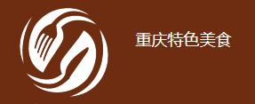 重庆特色美食代理加盟 重庆美食代理加盟什么品牌好 重庆维熙电子商务有限公司