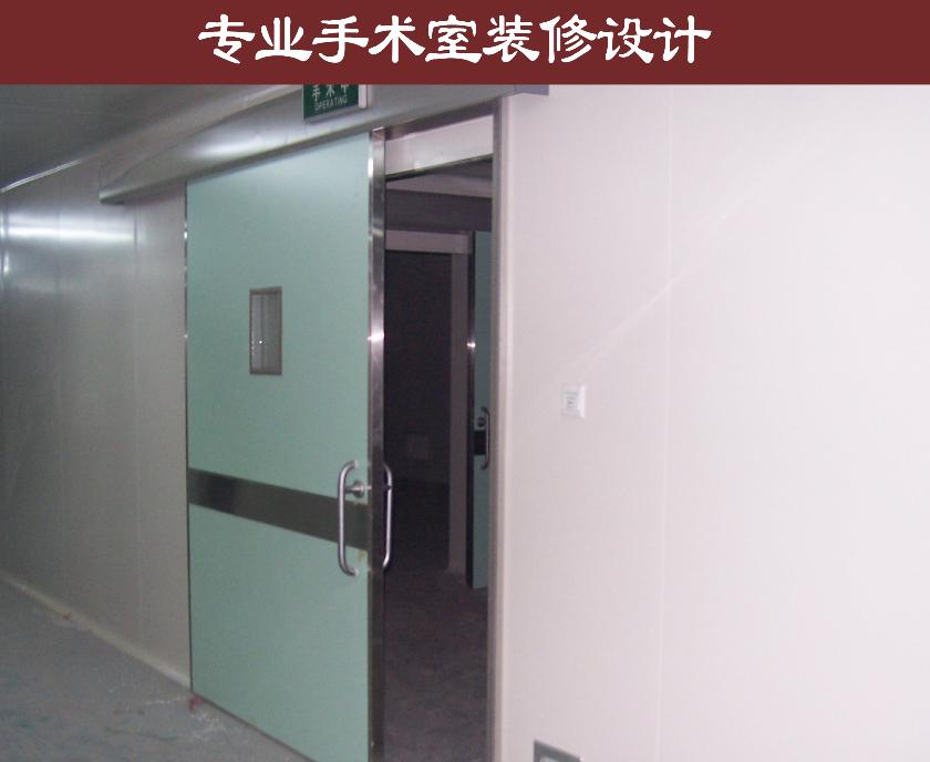 介入手术室装修公司/整形医院装修公司/广东省满大装饰工程有限公司