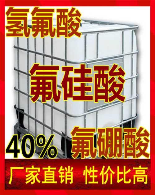 四川氟硼酸生产企业/河南溶剂油多少钱/山东旭晨化工科技有限公司