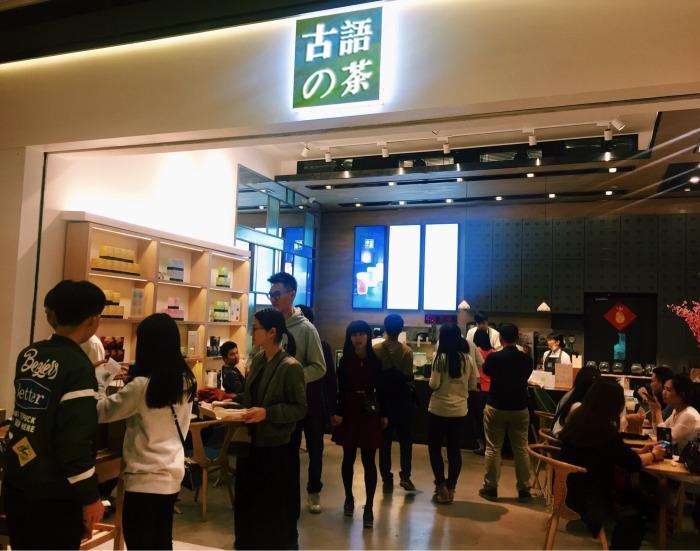 网红古语的茶加盟费多少 各新鸡排加盟费多少 上海辰溢餐饮管理有限公司