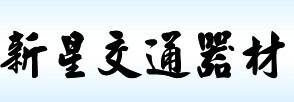 河南省新乡市新星交通器材有限公司