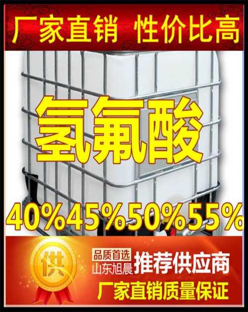 50%氢氟酸哪里有卖_湖北国标环戊烷厂家_山东旭晨化工科技有限公司