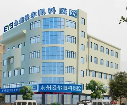 湖南永州治療近視-永州斜弱視治療-永州愛爾眼科醫院有限公司