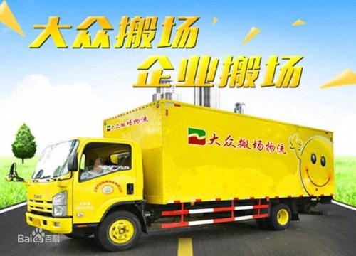 上海拼车 上海虹口区搬家搬场公司哪个好 上海大众搬家搬场服务有限公司