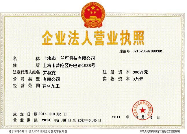 上海市一兰可科技有限公司