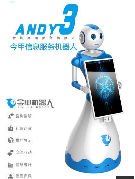 餐饮机器人/广州智能商用服务机器人J1交流/广州今甲智能科技有限公司