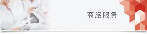 旅游租车联系电话 优质LED发光字 佛山市雪东依信息有限公司