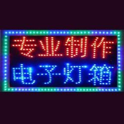 佛山超薄灯箱厂家/佛山楼宇广告牌价格/佛山市雪东依信息有限公司