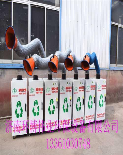 焊烟净化器 优质喷淋塔厂家 济南环博伟业环保设备有限公司