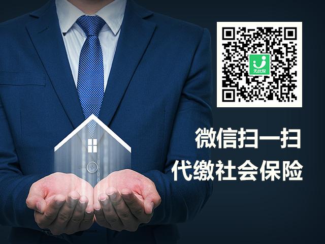 操持社会保险平台-代缴异地社保公司-杭州今元嘉和人力资源无限公司